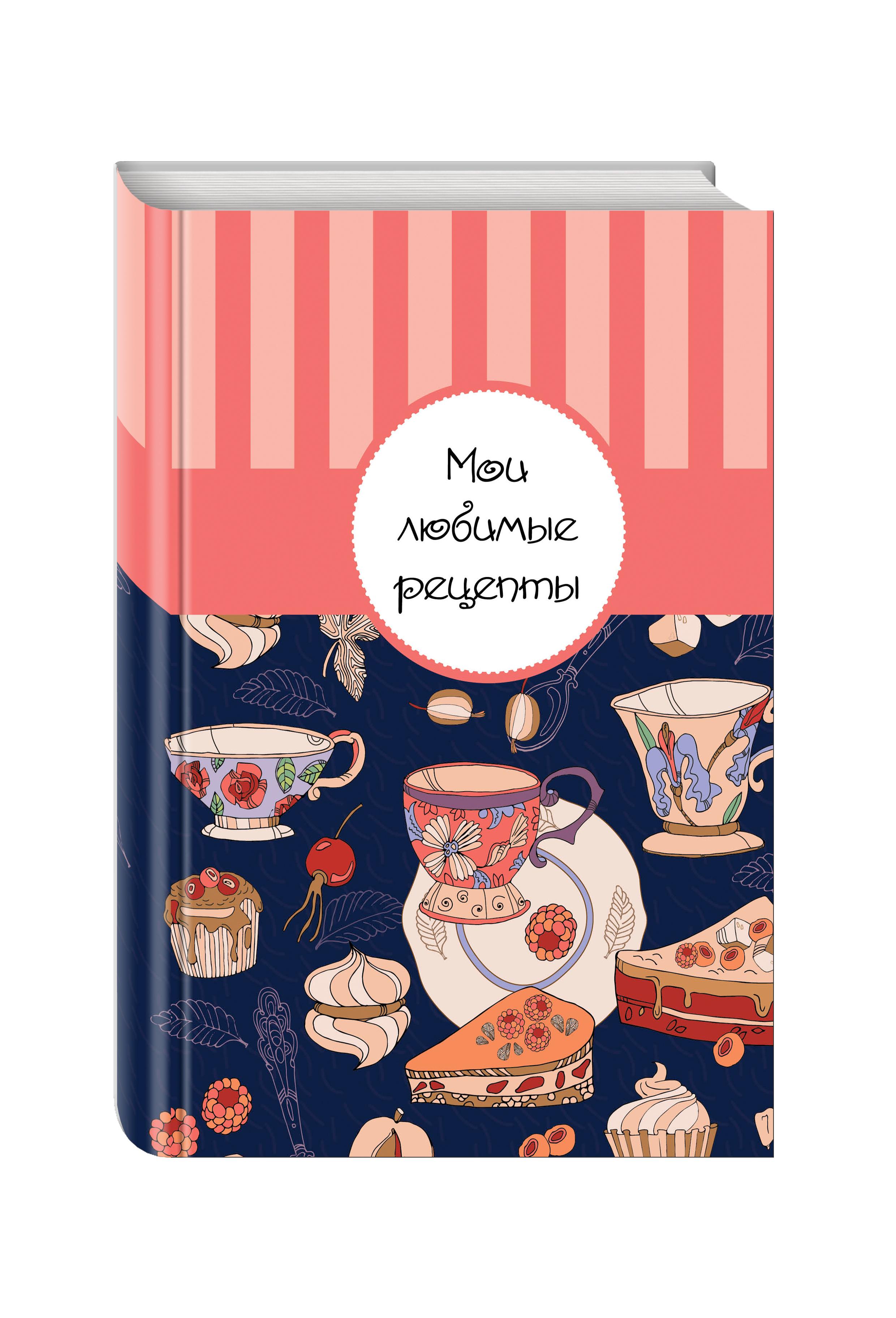 Мои любимые рецепты. Книга для записи рецептов (а5_Море сладостей)