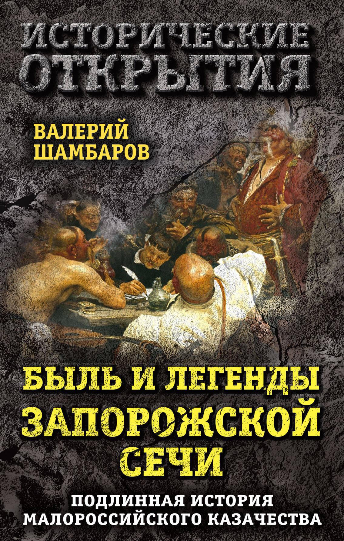 В ШАМБАРОВ КНИГИ СКАЧАТЬ БЕСПЛАТНО