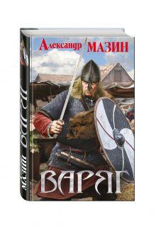 Мазин А.В. - Варяг обложка книги