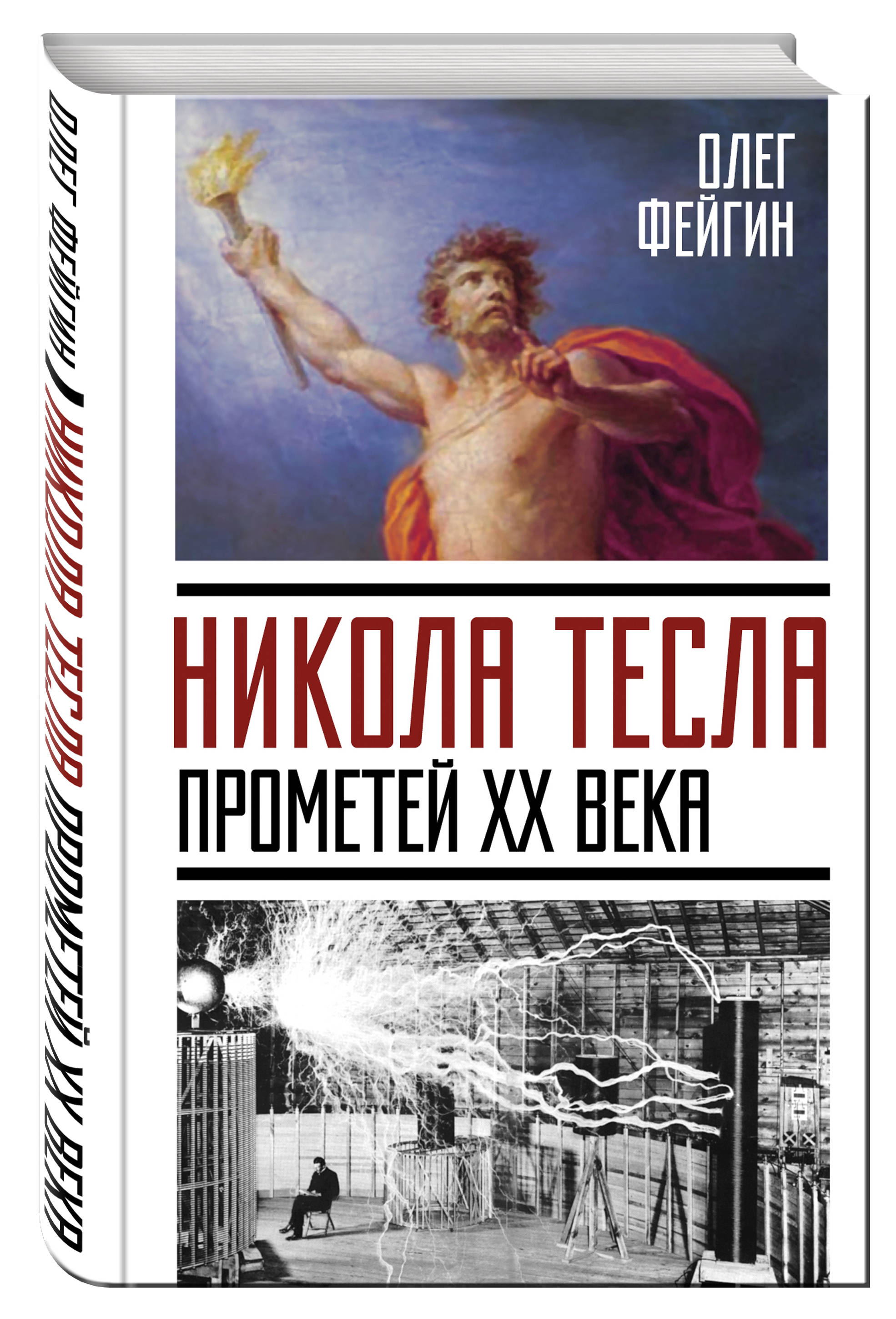 Никола Тесла. Прометей ХХ века ( Фейгин О.О.  )