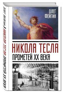 Фейгин О.О. - Никола Тесла. Прометей ХХ века обложка книги