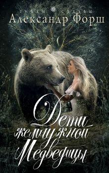 Обложка Дети жемчужной Медведицы Александр Форш