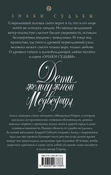 Обложка сзади Дети жемчужной Медведицы Александр Форш