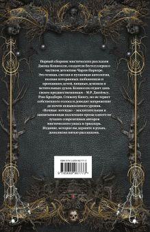 Обложка сзади Ночные легенды Джон Коннолли
