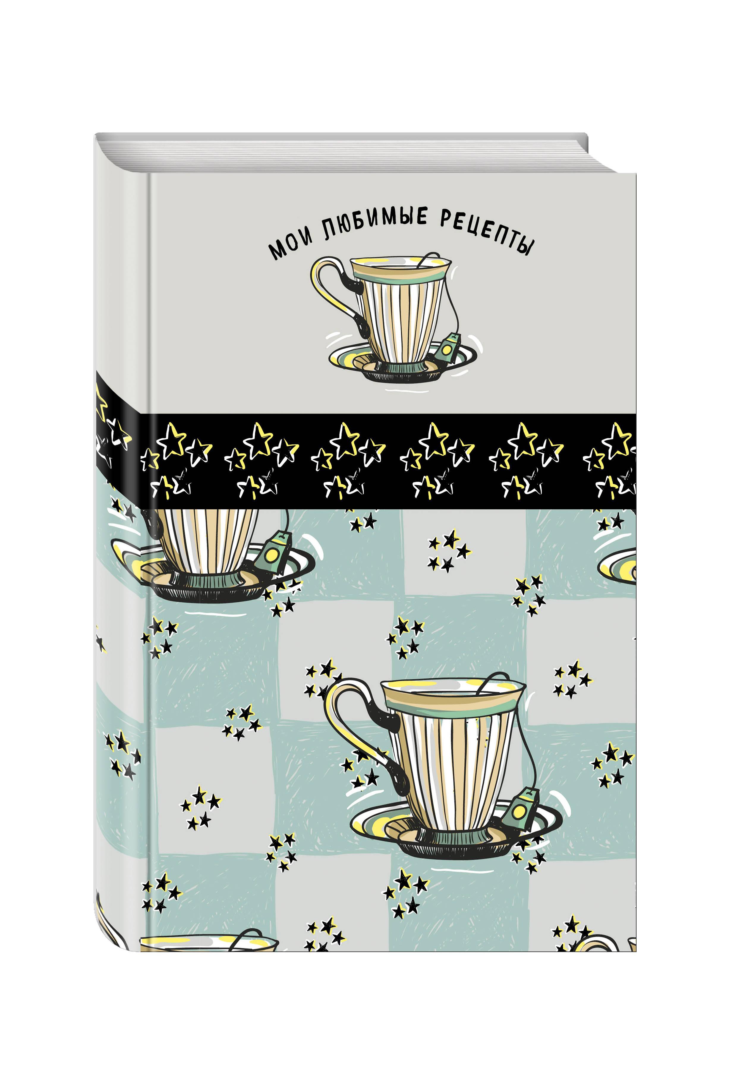Мои любимые рецепты. Книга для записи рецептов (а5_Звездный чай) отсутствует книга для записи рецептов