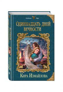 Одиннадцать дней вечности обложка книги