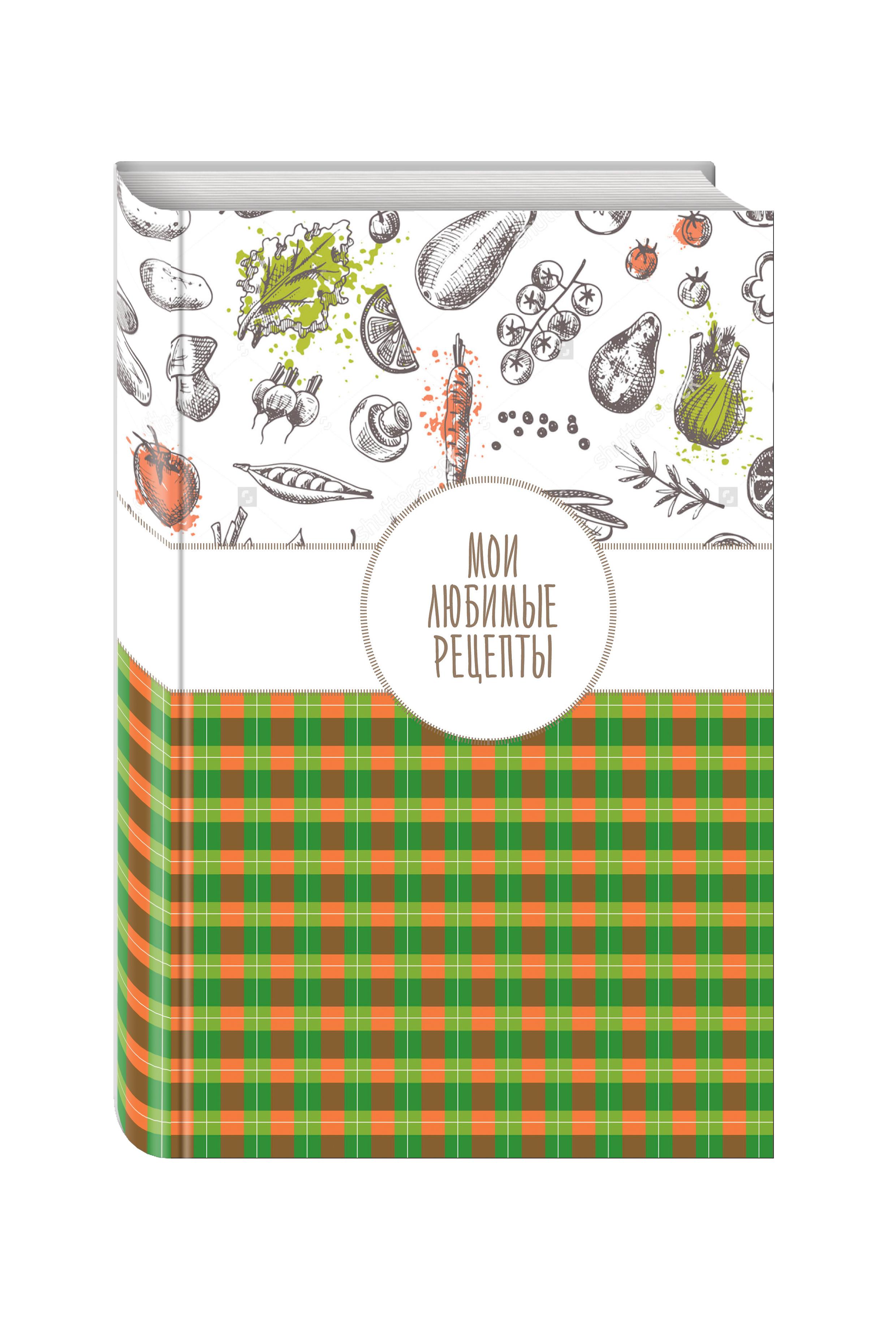 Мои любимые рецепты. Книга для записи рецептов (а5_Клеточка) отсутствует книга для записи рецептов