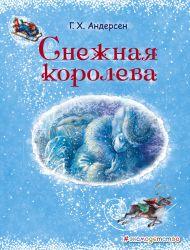 Снежная королева (ил. А. Власовой)