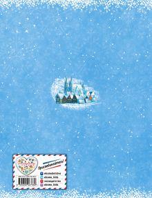 Обложка сзади Снежная королева (ил. А. Власовой) Ганс Христиан Андерсен
