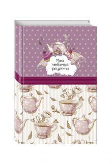 - Мои любимые рецепты. Книга для записи рецептов (а5_Розовое чаепитие) обложка книги