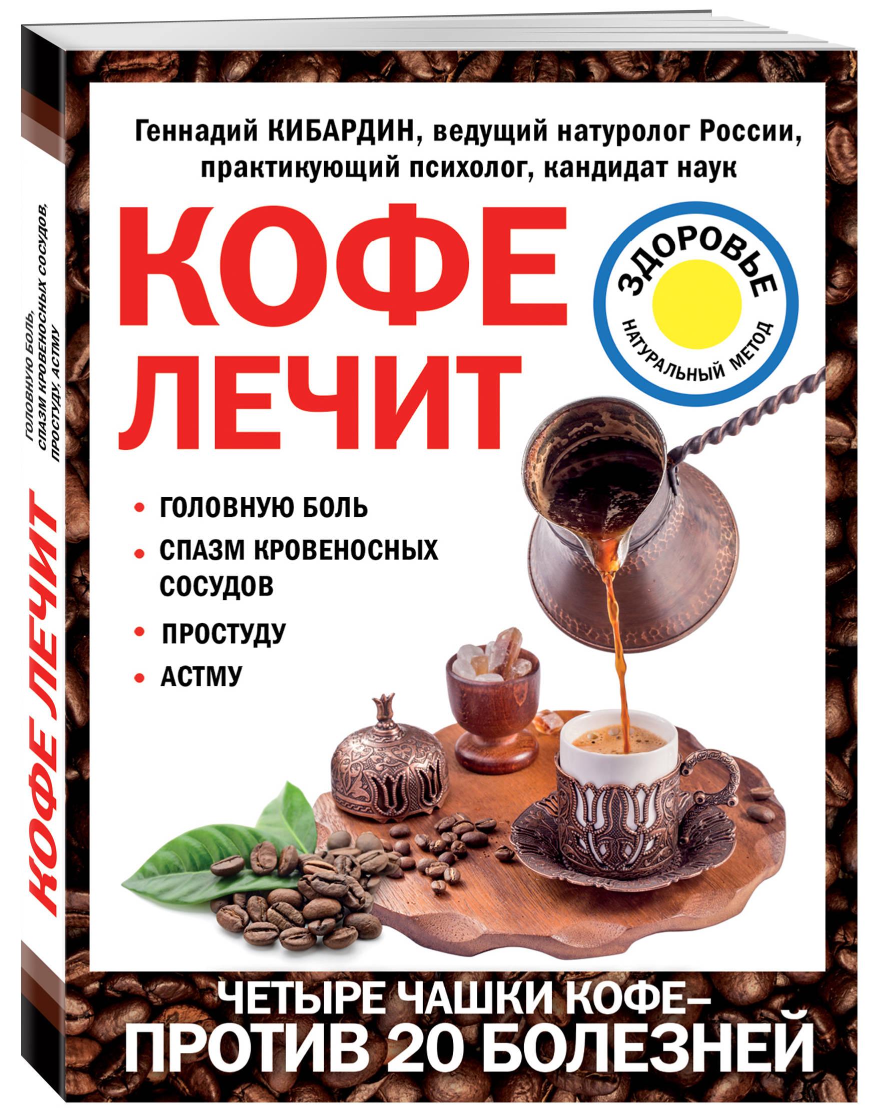 Кофе лечит: головную боль, спазм кровеносных сосудов, простуду, астму ( Кибардин Г.М.  )