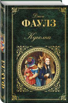 Фаулз Дж. - Куколка обложка книги