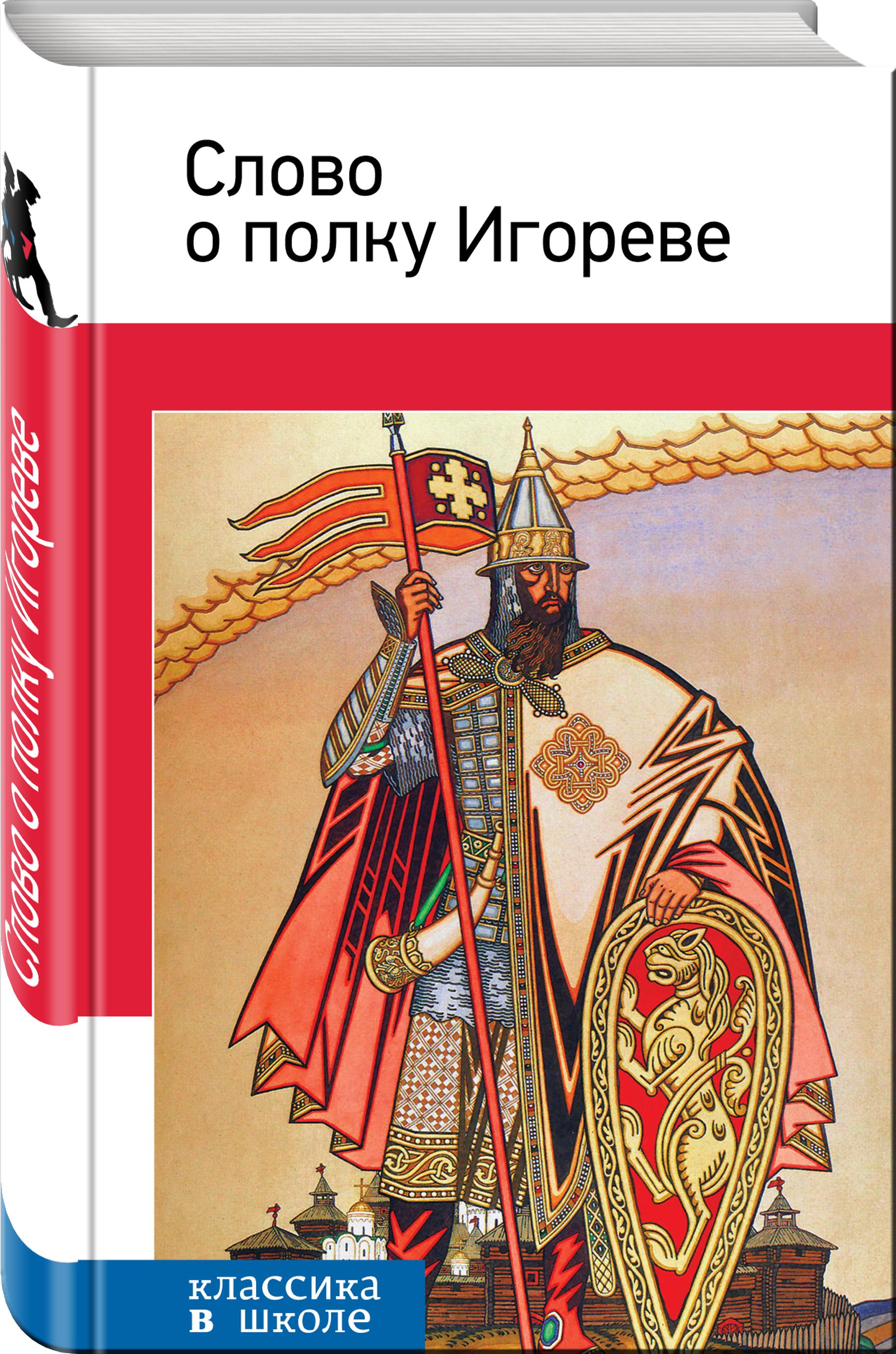Слово о полку Игореве книгу дайте кошке слово