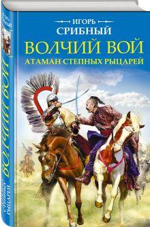 Волчий вой. Атаман степных рыцарей обложка книги