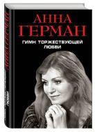 Герман А. - Гимн торжествующей Любви' обложка книги