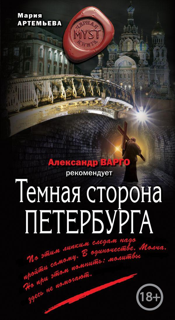 Темная сторона Петербурга Автор : Мария Артемьева