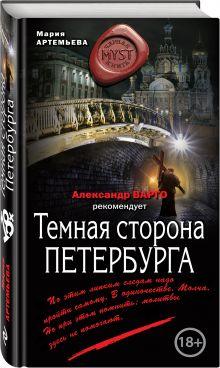 Артемьева М.Г. - Темная сторона Петербурга обложка книги