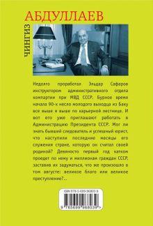 Обложка сзади Распад. Разорванный август Чингиз Абдуллаев