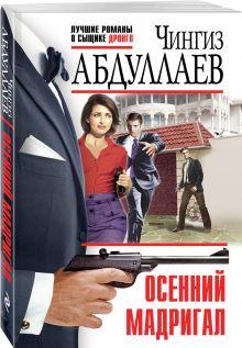 Абдуллаев Ч.А. - Осенний мадригал обложка книги