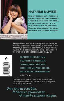 Обложка сзади Канатоходка. Автобиография Наталья Варлей