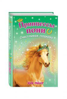 Райдер Х. - Счастливая подкова обложка книги