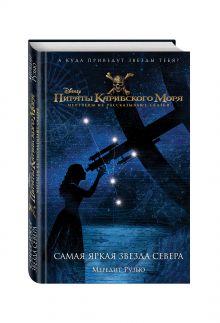 Рузью М. - Пираты Карибского моря. Самая яркая звезда севера обложка книги