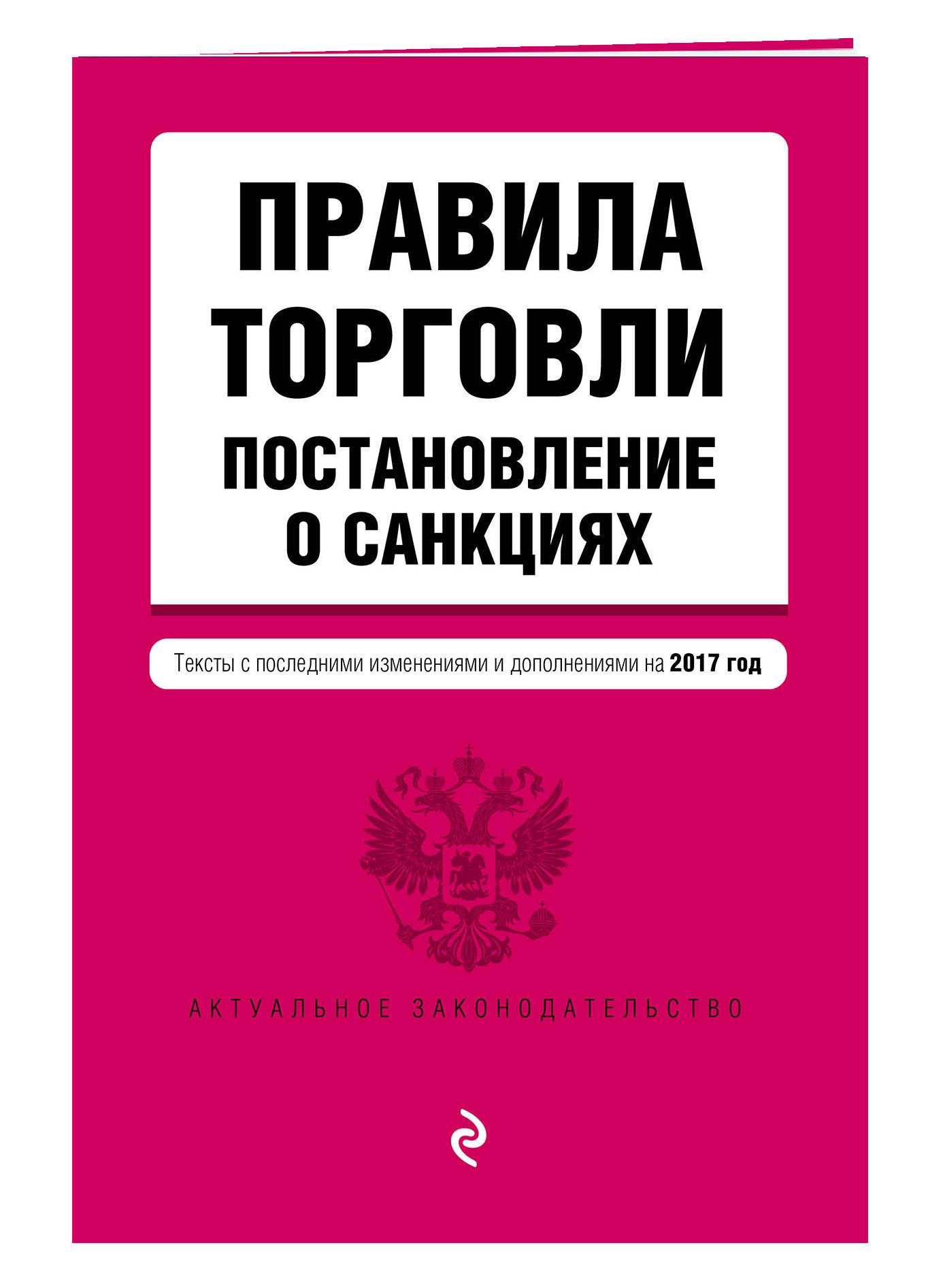 Правила торговли. Постановление о санкциях. Тексты с последними изм. и доп. на 2017 год