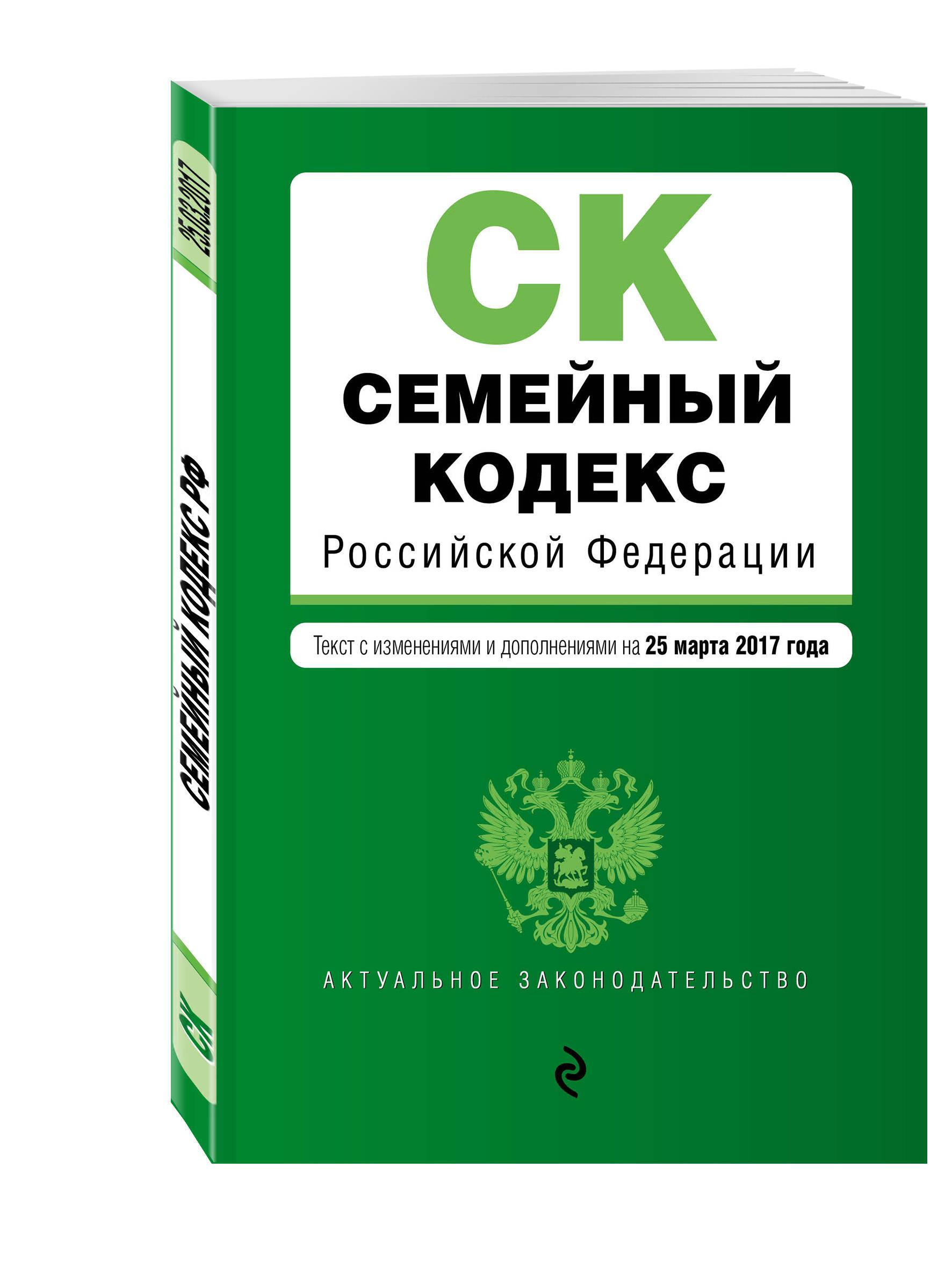 Семейный кодекс Российской Федерации : текст с изм. и доп. на 25 марта 2017 г.
