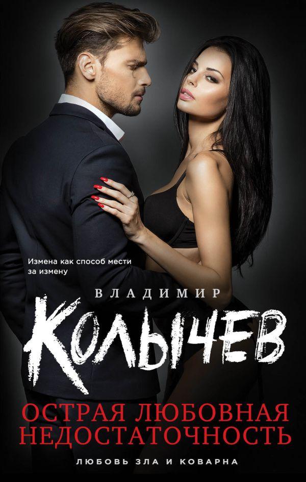 Острая любовная недостаточность Автор : Владимир Колычев