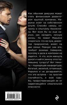 Обложка сзади Острая любовная недостаточность Владимир Колычев