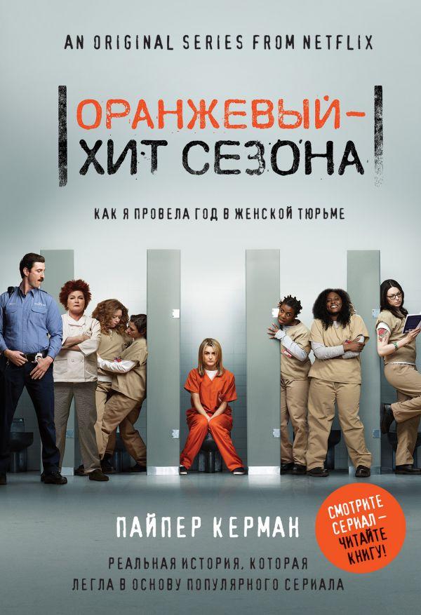 Оранжевый - хит сезона. Как я провела год в женской тюрьме