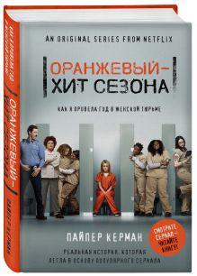 Керман П. - Оранжевый - хит сезона. Как я провела год в женской тюрьме обложка книги