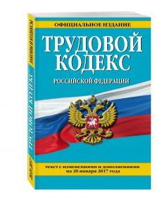 - Трудовой кодекс Российской Федерации: текст с изм. и доп. на 25 марта 2017 г. обложка книги