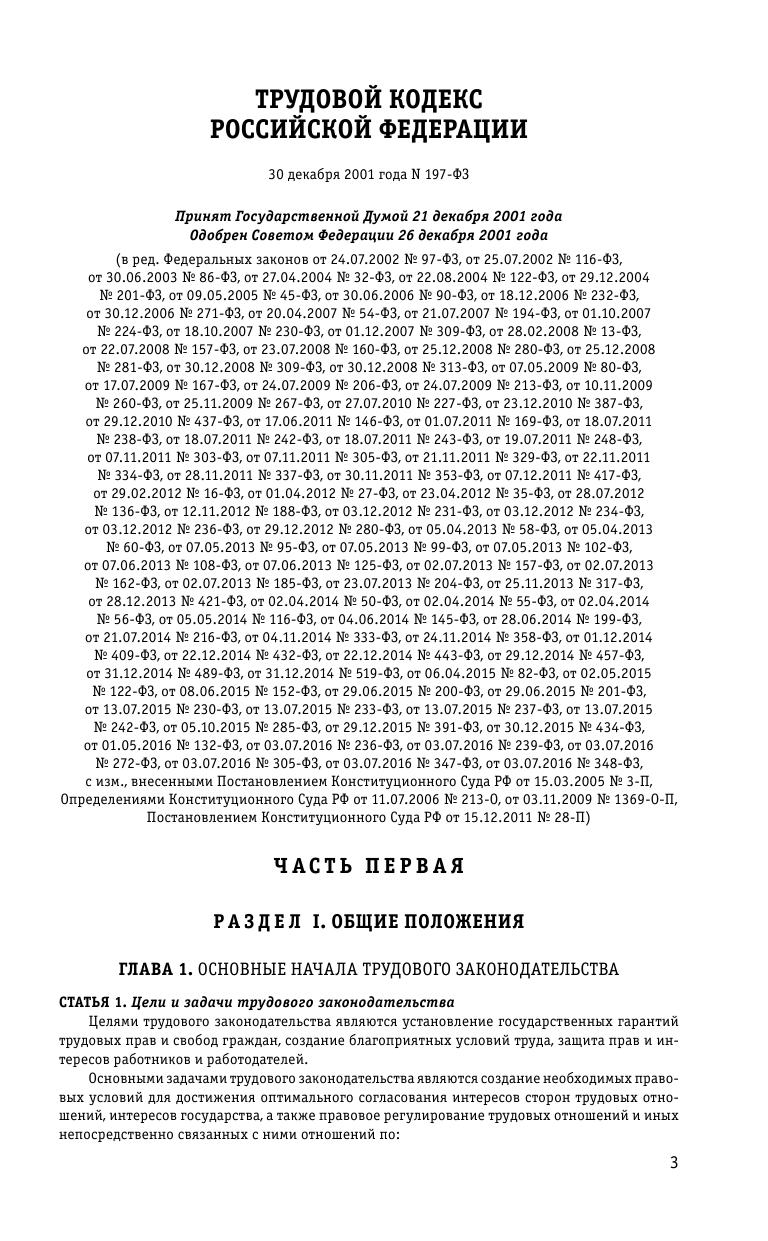 статья 303 тк рф кнопочка пуск
