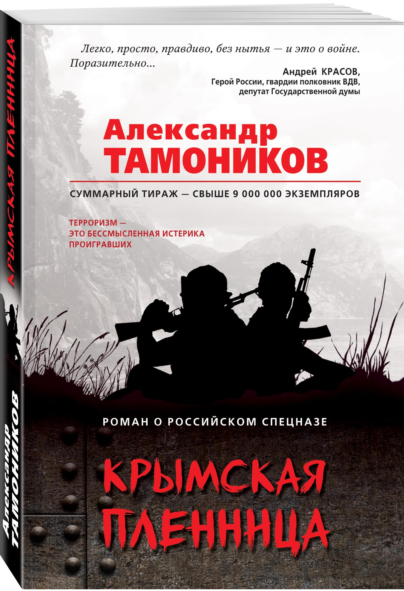 Крымская пленница