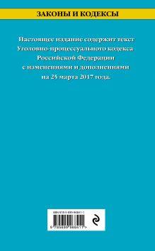 Обложка сзади Уголовно-процессуальный кодекс Российской Федерации : текст с изм. и доп. на 25 марта 2017 г.