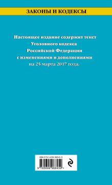 Обложка сзади Уголовный кодекс Российской Федерации : текст с изм. и доп. на 25 марта 2017 г.
