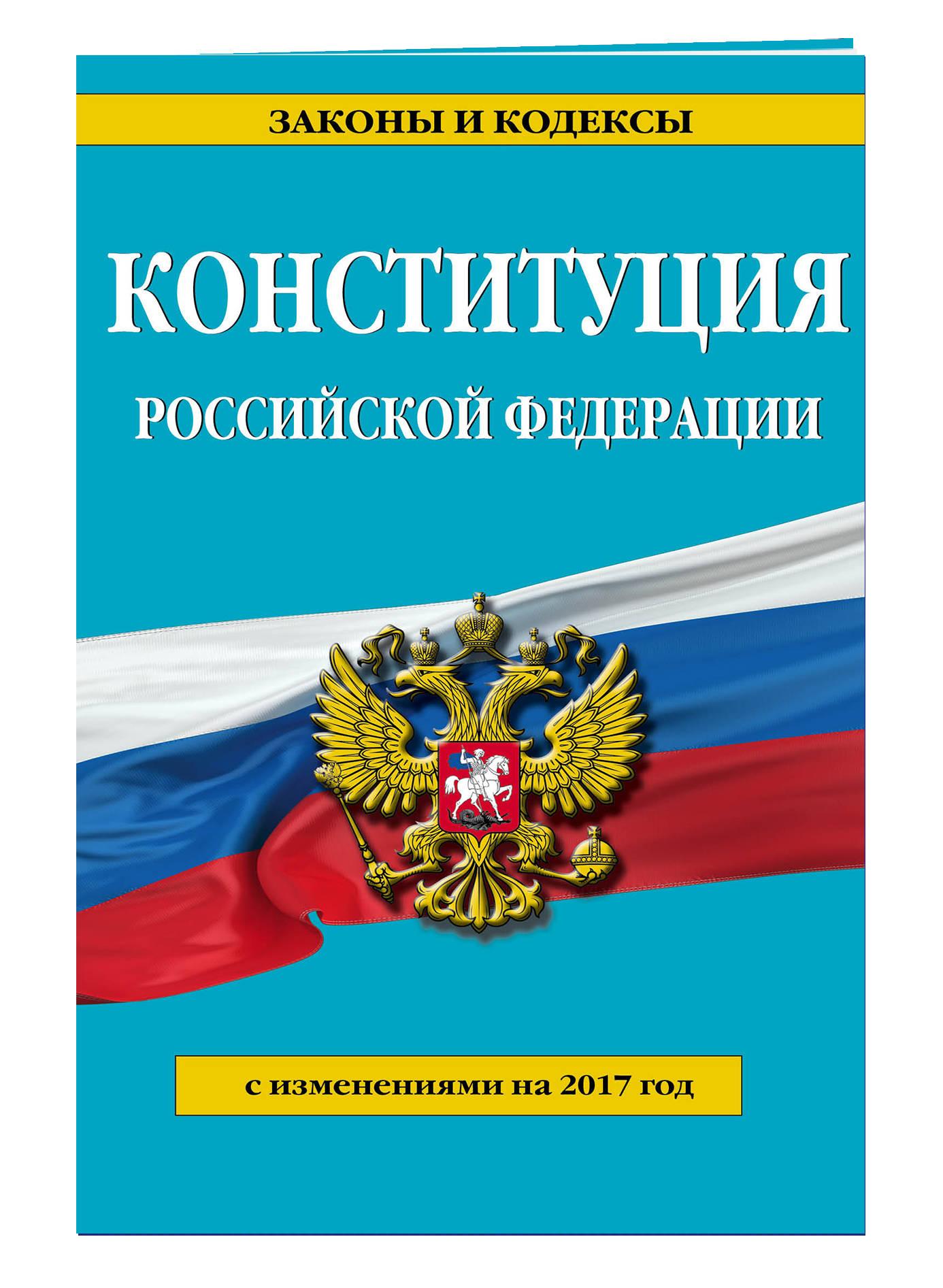 Конституция Российской Федерации с посл. изм. на 2017 г.