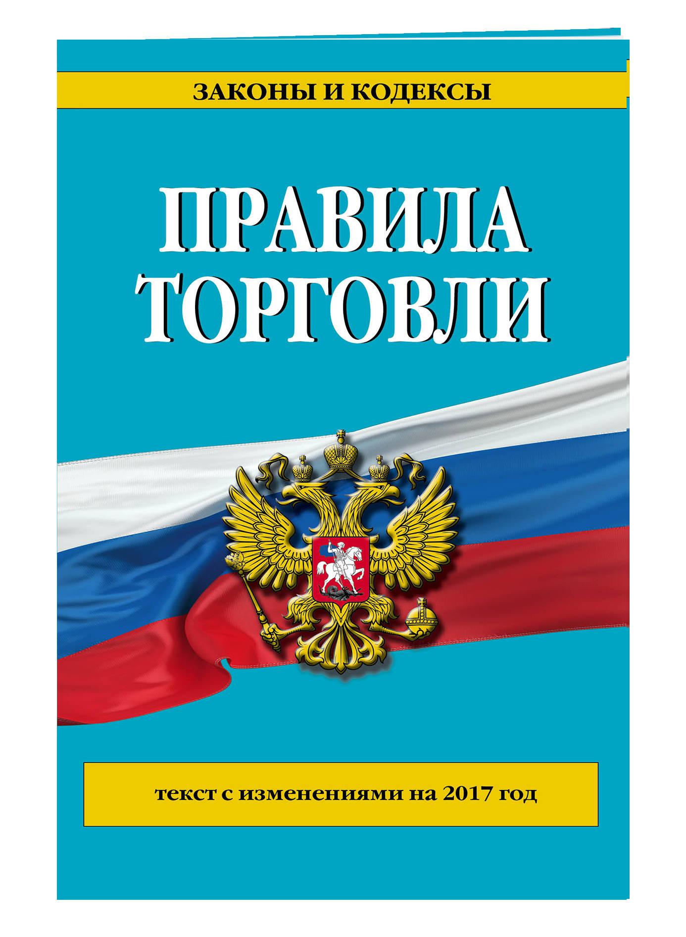 Правила торговли: текст с изм. на 2017 год