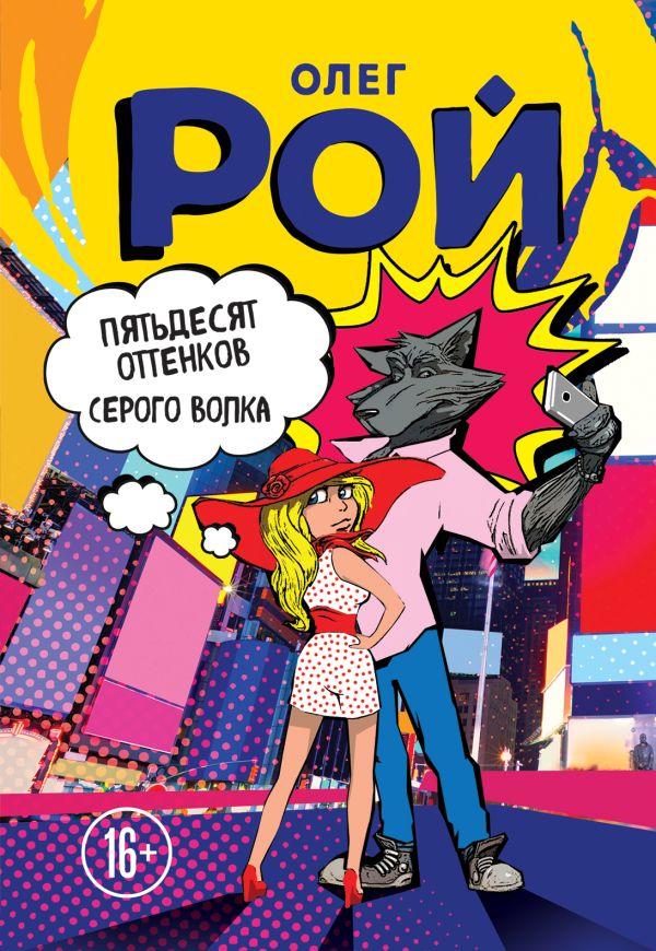О перовская рассказы читать