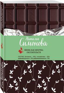 Симонова Н. - Жизнь как цепочка обстоятельств обложка книги