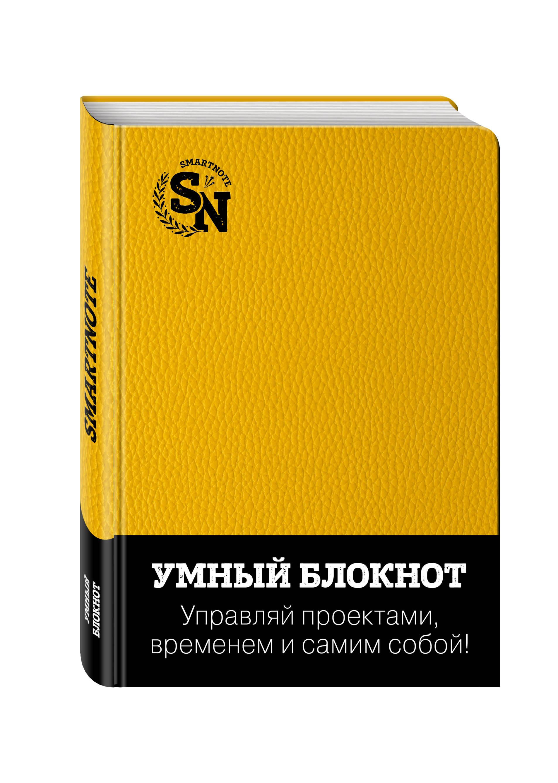 Умный блокнот (желтый с эффектом кожи) от book24.ru