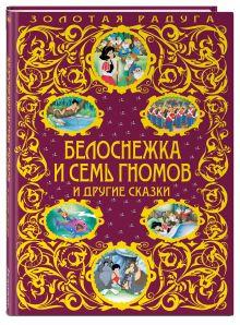 - Белоснежка и семь гномов и другие сказки (ПР) обложка книги