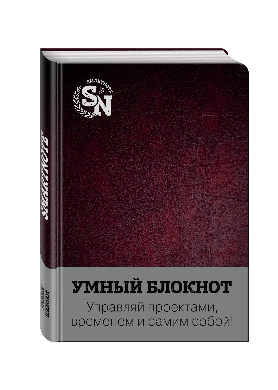 Умный блокнот (бордовый с эффектом кожи) от book24.ru