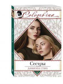 Сестры обложка книги
