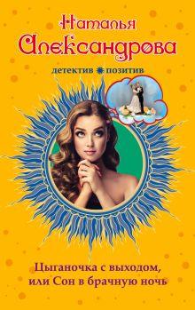 Обложка Цыганочка с выходом, или Сон в брачную ночь Наталья Александрова