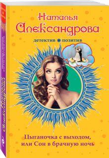 Александрова Н.Н. - Цыганочка с выходом, или Сон в брачную ночь обложка книги