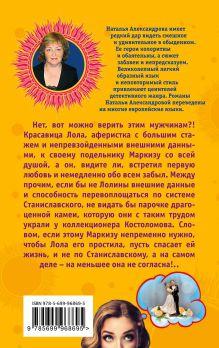 Обложка сзади Цыганочка с выходом, или Сон в брачную ночь Наталья Александрова