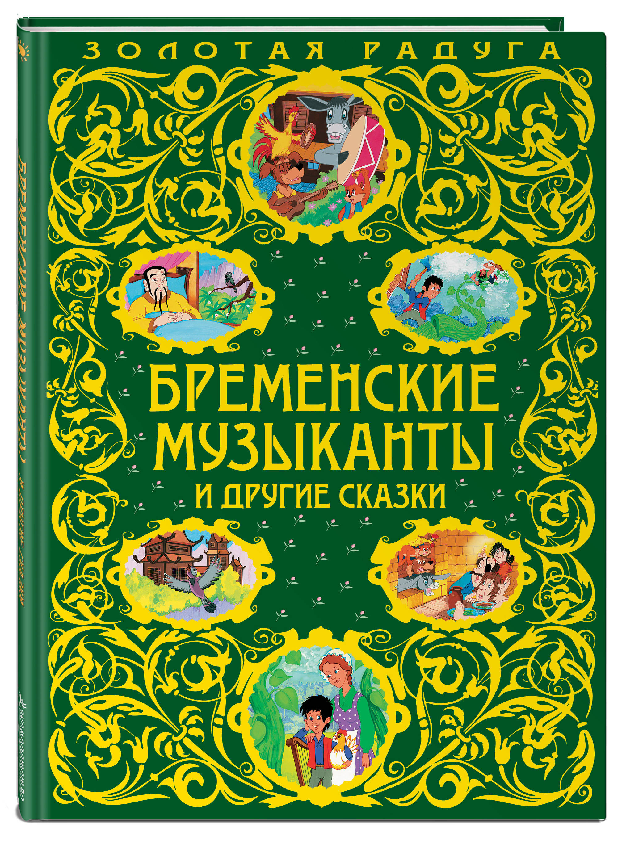 Бременские музыканты и другие сказки_