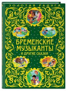 - Бременские музыканты и другие сказки (ПР) обложка книги